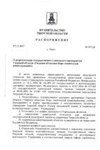 Распоряжение №407 от 07.12.2017