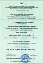 Сертификат ИСО проектировщиков