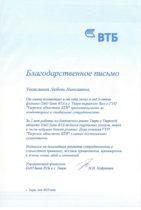 Благодарственное письмо ВТБ