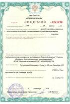 лицензия государственная тайна БТИ