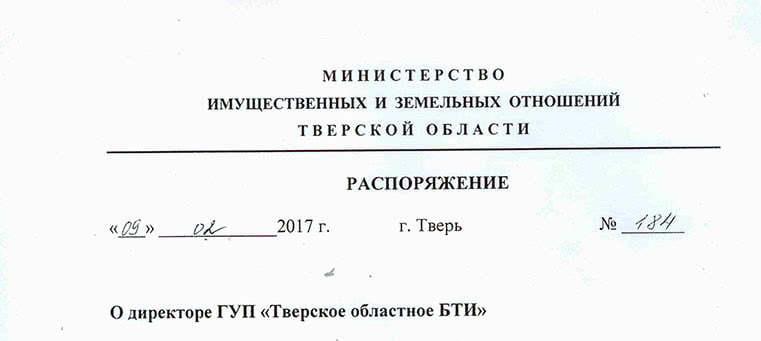 Распоряжение о назначении директора БТИ