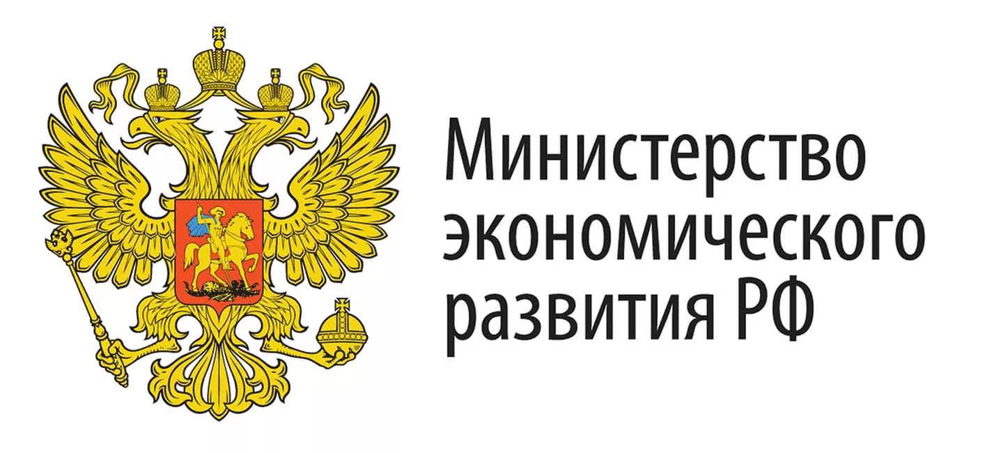 Письмо Минэкономразвития России