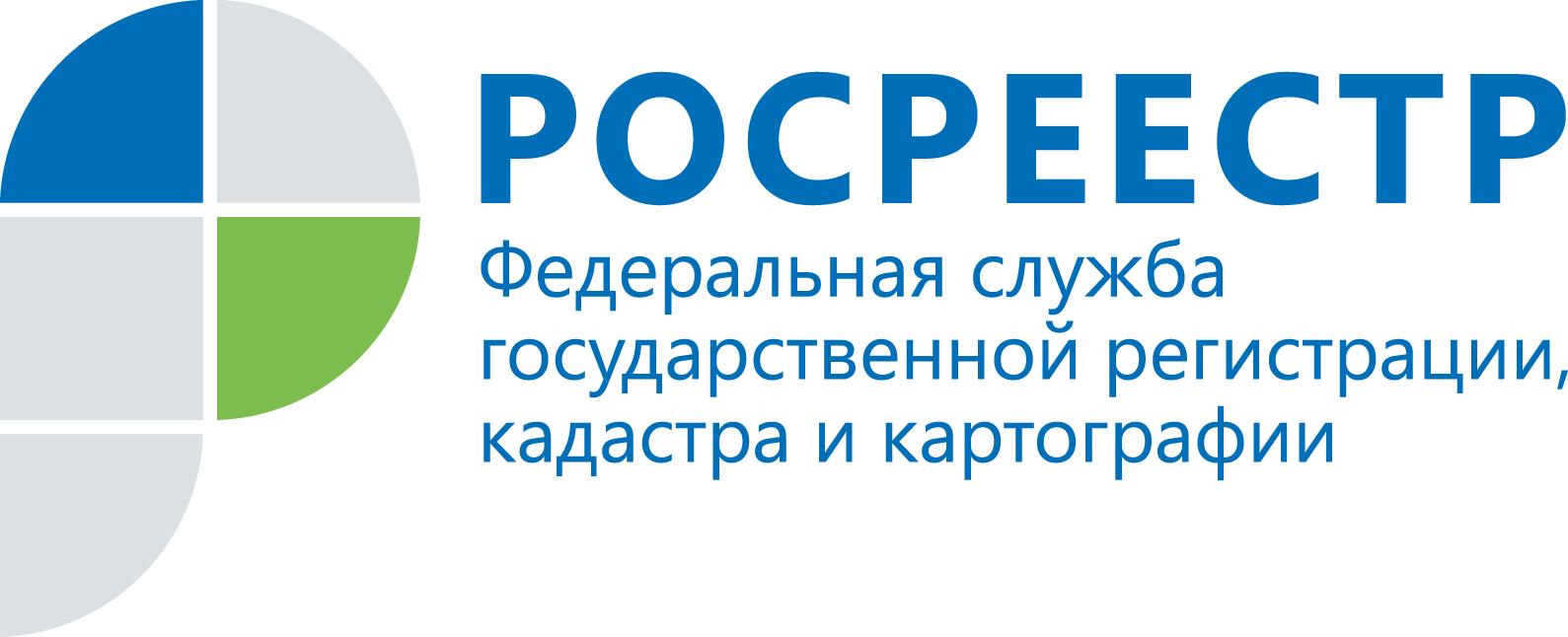 служба государственной регистрации Росреестр