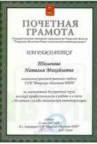 Поздравление Тюленевой Н. М.